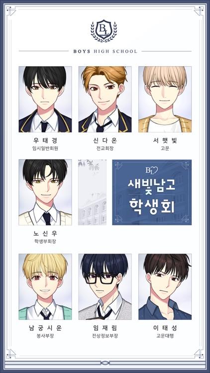 새빛남고학생회 screenshot-4