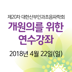 29.제20차 대한산부인과초음파학회 연수강좌 보팅앱