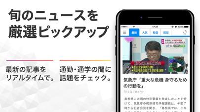 スマホ新聞 −政治や経済がまとめて読めるニュースアプリスクリーンショット2