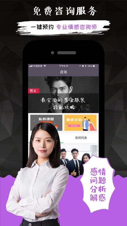 恋爱话术-恋爱交友聊天必备话术 screenshot-3