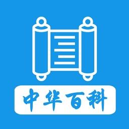 中华百科全书