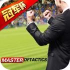 战术大师-老球迷最爱的足球手游 icon