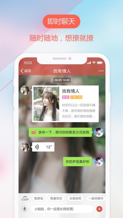 爱情人-约会交友平台 screenshot-4