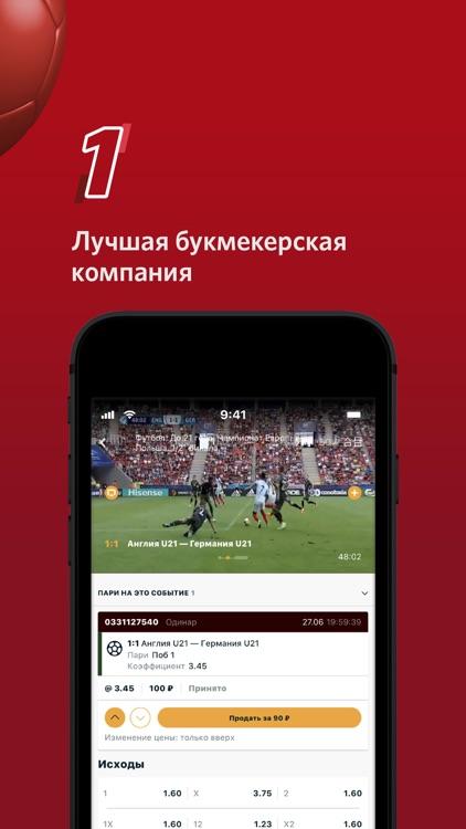 Фонбет – ставки на спорт screenshot-3