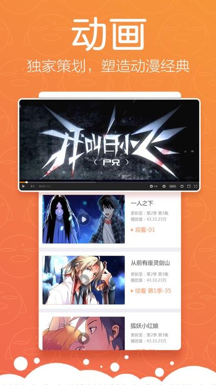 腾讯动漫-薛之谦带你看漫画 screenshot-4