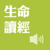 生命读经(有声APP)-Taiwan Gospel Book Room (TWGBR)