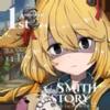 鍛冶屋物語(スミス ストーリー) - iPadアプリ
