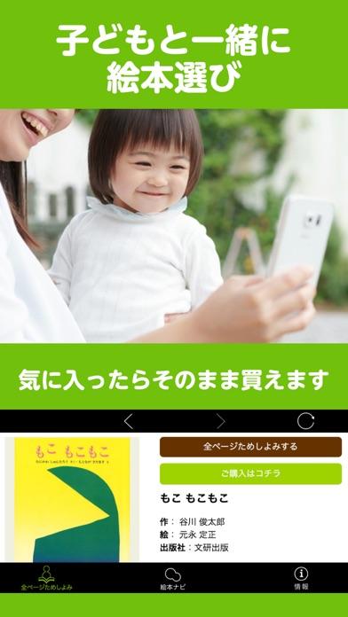 絵本ナビためしよみアプリスクリーンショット5