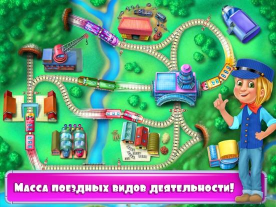 Скачать Веселые поезда - По вагонам!