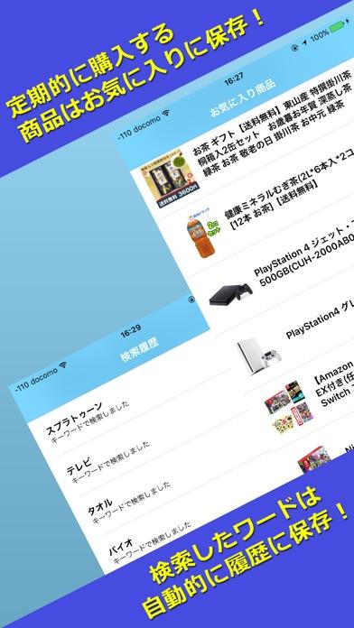 iSearch(アイサーチ)のスクリーンショット4