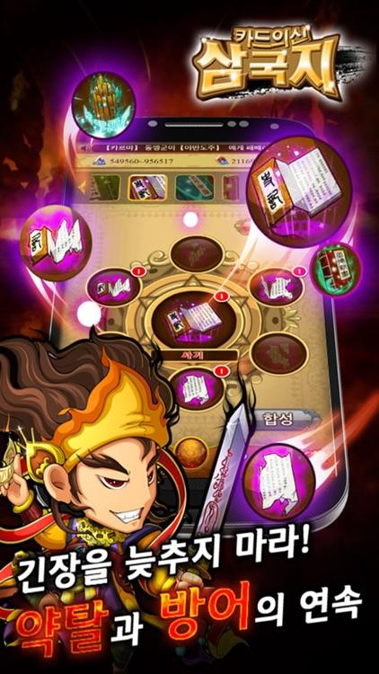 카드의 신 삼국지 screenshot-3