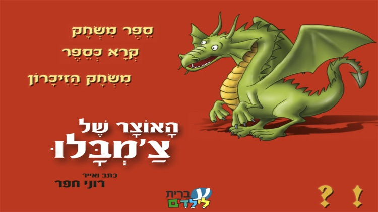 האוצר של צ'מבלו – עברית לילדים