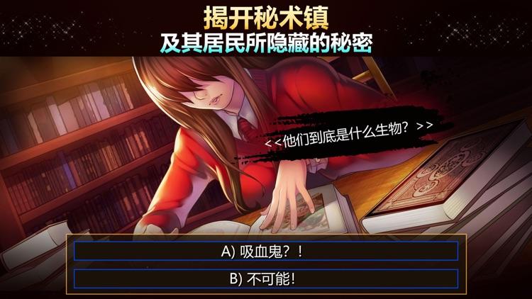 恋语诱惑:卓戈-嗜血情人 screenshot-4