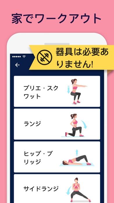 美脚と美尻のための運動のおすすめ画像2