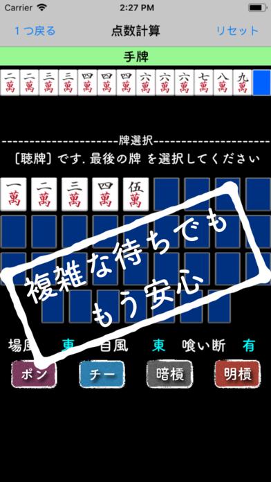 待牌も得点もこれ1つ - 麻雀の点数計算機 screenshot two
