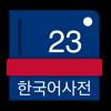 Koreanisch: Deutsch-Koreanisch Wörterbuch