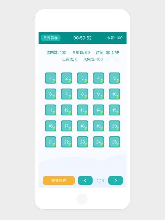 考试通——教师资格 screenshot 8