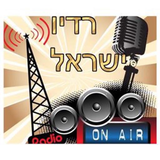 רדיו ישראל