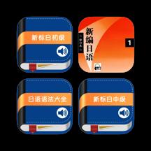 日语入门到精通精品套装组合 -口袋外教基础进阶绝佳应用大全,最全面樱花日本語教程神器