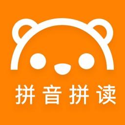 学拼音拼读-汉语拼音字母发音