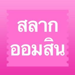 สลากออมสิน - GSB Lottery
