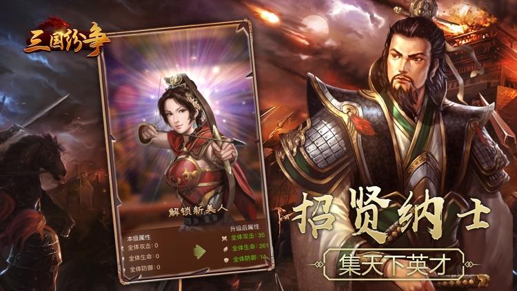 三国志之三国纷争:三国策略挂机手游 screenshot-3