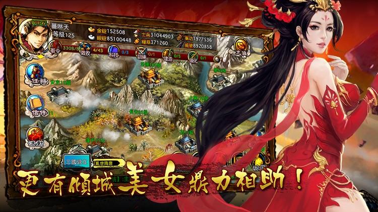 雄霸天地(简体版) screenshot-4