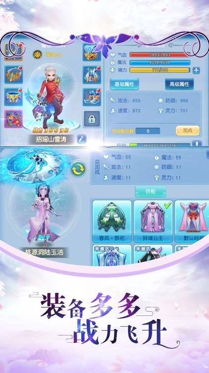 仙途奇缘-全新唯美全民修仙手游 screenshot-3
