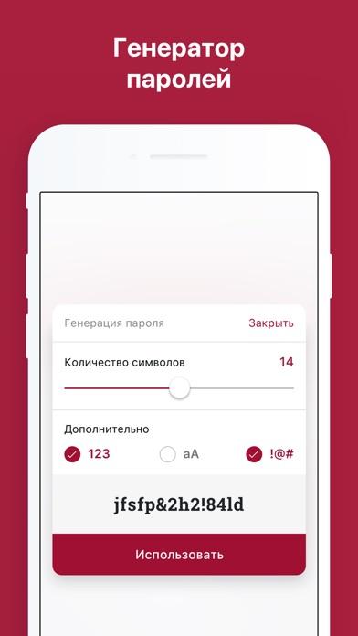 Image of ВКармане: хранение документов for iPhone