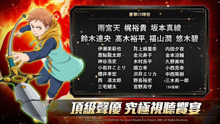 七大罪:英雄集結 screenshot-5