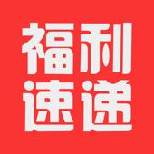 福利速递-热门资讯平台