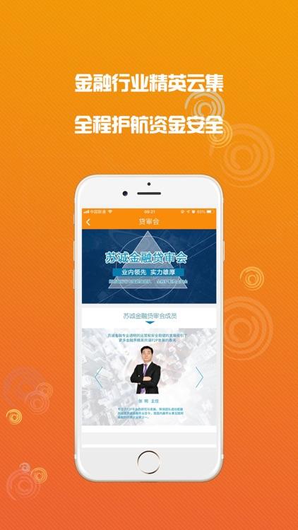 苏诚金融 screenshot-1