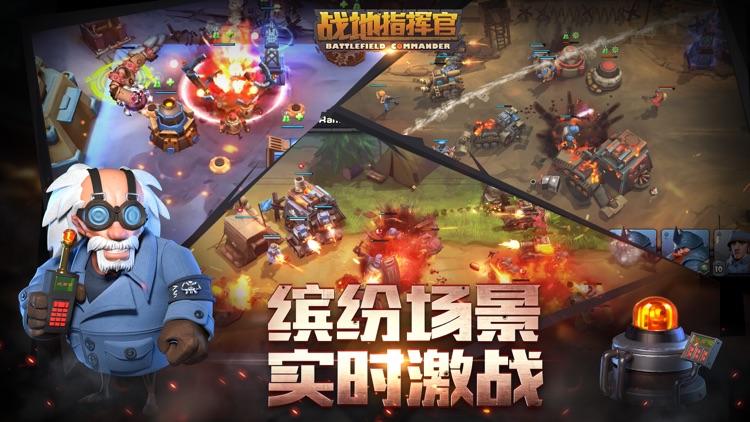 战地指挥官-天降奇兵 新春狂欢 screenshot-3