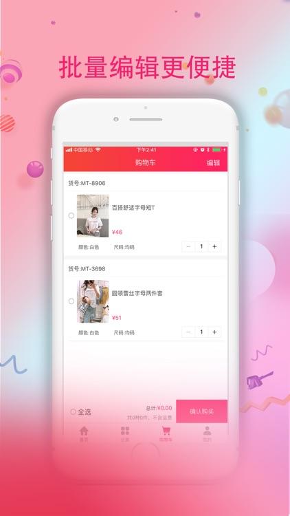 天天新衣 screenshot-2