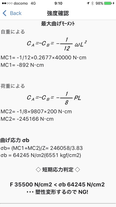 強度計算 screenshot1