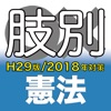 辰已の肢別本 H28年度版(2017年対策) 行商訴パック