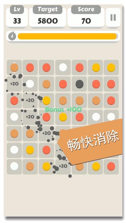 疯狂连点点-经典消消乐小游戏