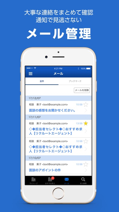 リクルートエージェント 転職支援アプリ(登録者専用)|iPhone最新 ...
