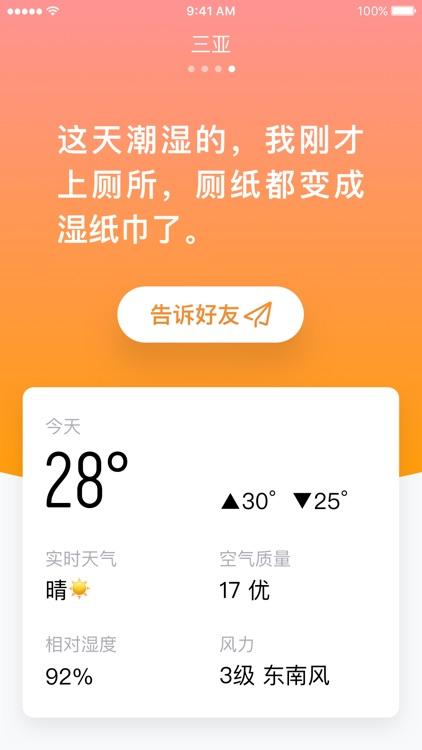 """小明天气-首个""""人工智能""""超级天气App screenshot-3"""