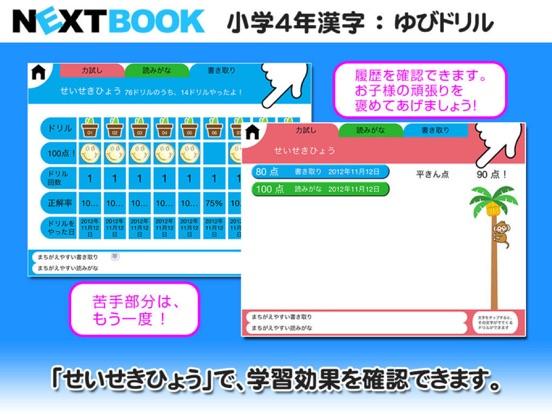 小学4年生漢字:ゆびドリル(書き順判定対応漢字学習アプリ)のおすすめ画像5