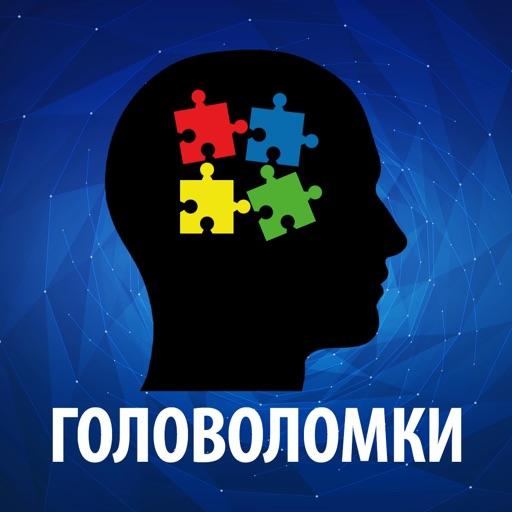 Викторины и Головоломки на IQ
