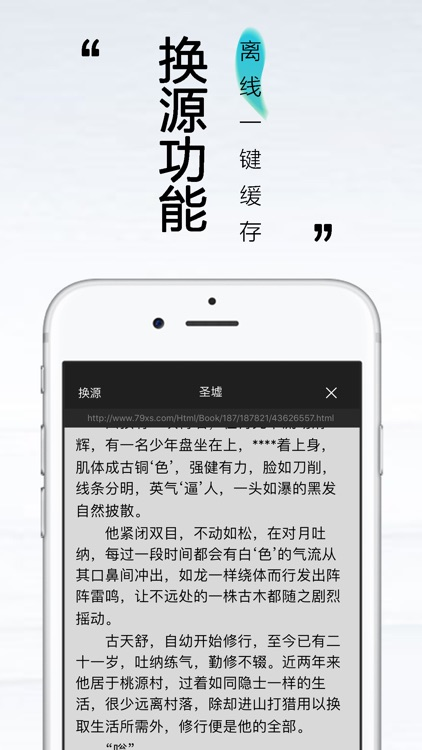 追书神器-更新最快的小说追书神器 screenshot-4