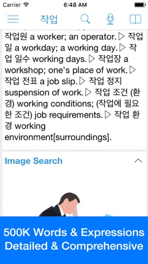 Korean Dictionary - Dict Box on the App Store