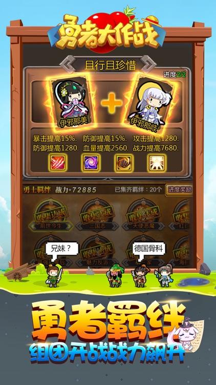 勇者大作战-伊邪兄妹新春送福 screenshot-3