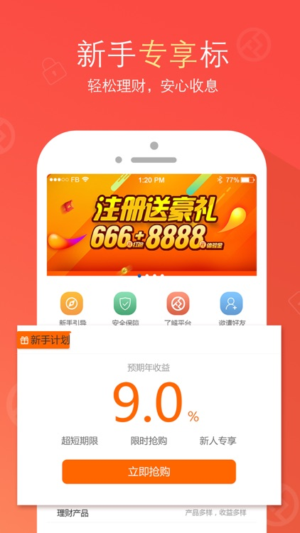 瑞盈金服 screenshot-2