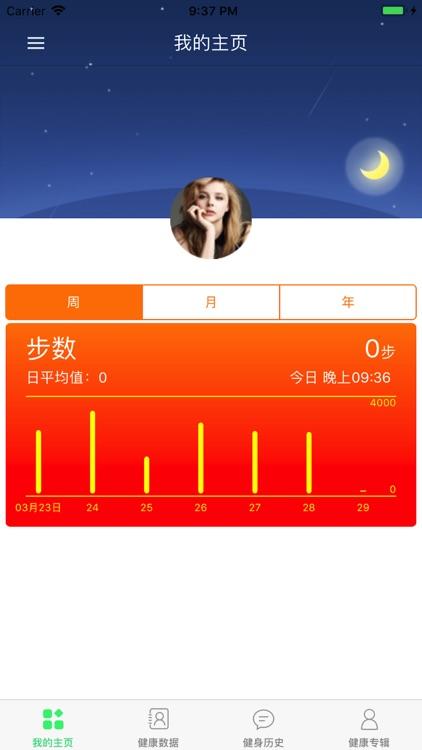 君临天下-健康步行 screenshot-3