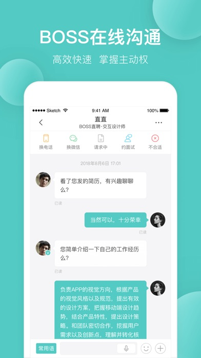 Screenshot for Boss直聘(求职版)-招聘求职找工作软件 in China App Store