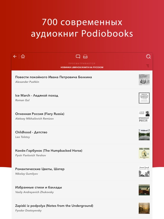Audiobooks HQ аудиокниг Скриншоты7