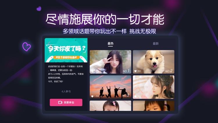 溜溜 - 横屏短视频 screenshot-3