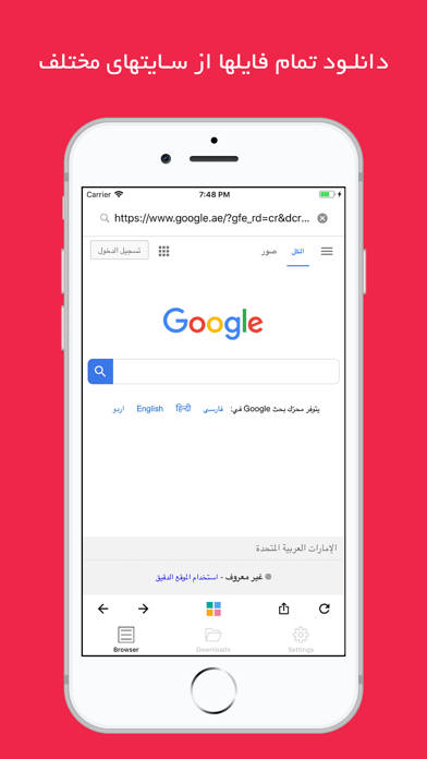 Persian IDM فایل منیجر ایرانی by Masoud Firouzi (iOS, United